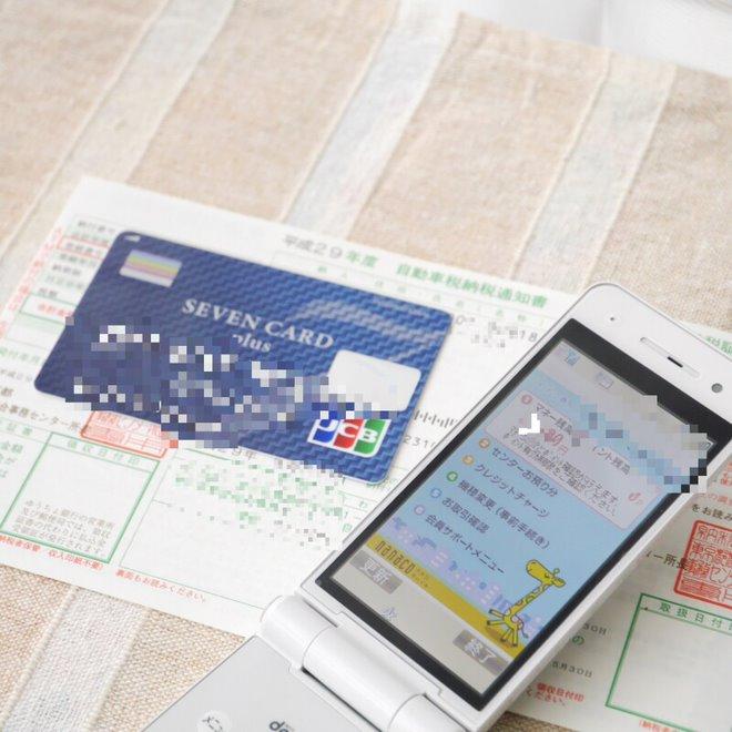 クレジットカードでnanacoにチャージ_自動車税_nanacoで納税